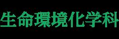 埼玉工業大学 工学部 生命環境化学科(バイオ・環境科学専攻|応用化学専攻)