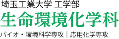埼玉工業大学 工学部 生命環境化学科(バイオ・環境科学専攻 応用化学専攻)