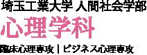 埼玉工業大学 人間社会学部 心理学科(臨床心理専攻|ビジネス心理専攻)